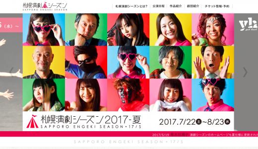 【札幌演劇シーズン2017-夏】公式サイトがオープン!!