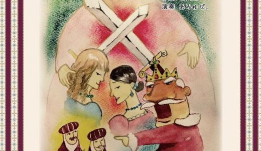 TUC+KYOKUミュージカル 「リア王」