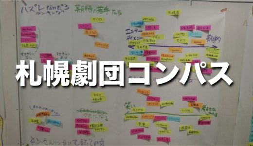 【遊戯祭17】劇団の案内図をつくろう!「札幌劇団コンパス」