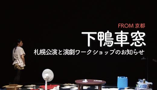 京都の劇団「下鴨車窓」が札幌にやってくる!無料演劇WSも開催