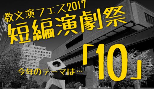 【教文演フェス2017】短編演劇祭 出場団体を紹介!