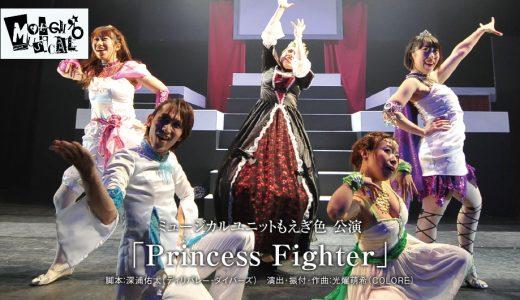ミュージカルユニットもえぎ色「Princess Fighter」