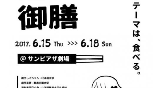 札幌学生対校演劇祭 第8章「芝居御膳」