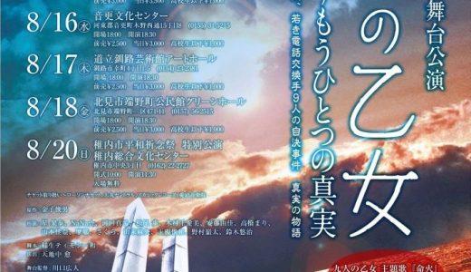 愛宕劇団 「九人の乙女〜もうひとつの真実」