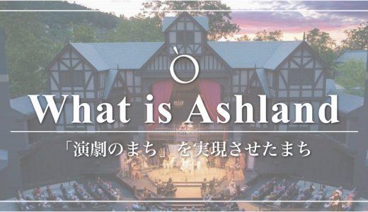 札幌演劇シーズンの原点!演劇のまちアシュランドとは