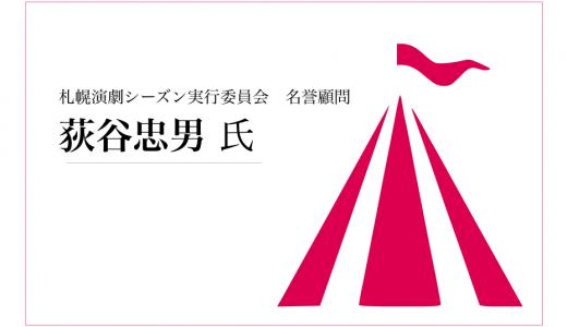 札幌演劇シーズンの軌跡と未来・前実行委員長 荻谷氏に聞く