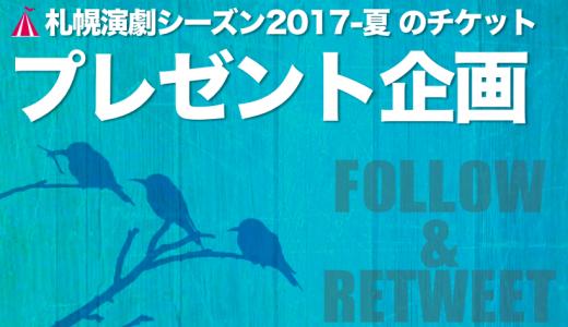 【Twitter企画】札幌演劇シーズン2017-夏の参加作品のチケットが無料で当たる!応募方法と注意事項