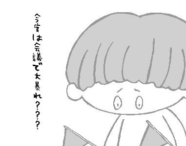 劇団リベラルシアターぷちぷち 「まいちゃんの運命会議」