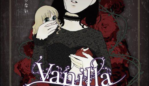 シニカルホイップ「Vanilla」