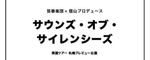 弦巻楽団×信山プロデュース「サウンズ・オブ・サイレンシーズ」
