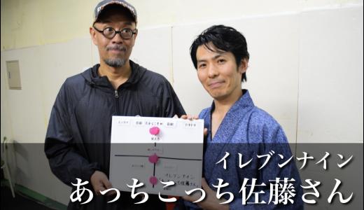 【稽古場夜回りインタビュー】イレブンナイン「あっちこっち佐藤さん」