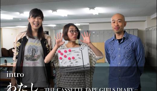 【稽古場夜回りインタビュー】intro「わたし−THE CASSETTE TAPE GIRLS DIARY−」