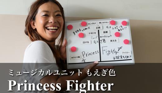 【稽古場夜回りインタビュー】もえぎ色「Princess Fighter」