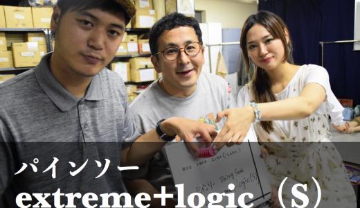 【稽古場夜回りインタビュー】パインソー「extreme+logic(S)」