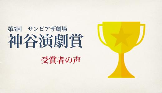 サンピアザ劇場の演劇賞「第5回 神谷演劇賞」受賞者の声
