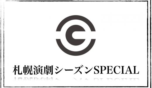 【札幌観劇人の語り場】札幌演劇シーズンの雑感・寄稿企画スタート