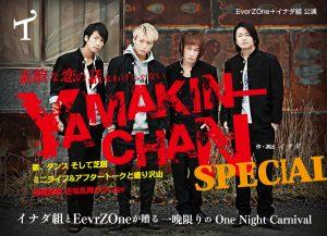 イナダ組+EevrZOne『YAMAKI-CHAN』Special @ コンカリーニョ