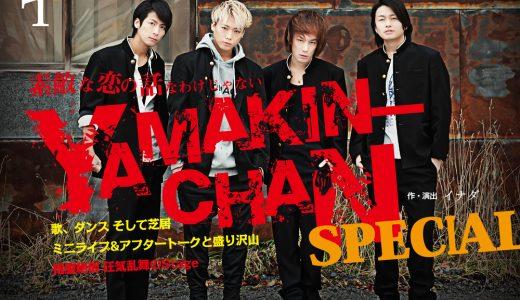 イナダ組+EevrZOne『YAMAKI-CHAN』Special