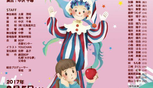 札幌「大きな夢」第13回公演「ピエロ人形の詩」