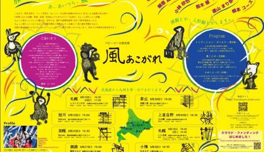 ベビー・ピー「風あこがれ」札幌9月