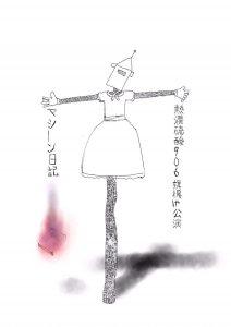 熱濃硫酸906 旗揚げ公演「マシーン日記」 @ マルチスペース・エフ