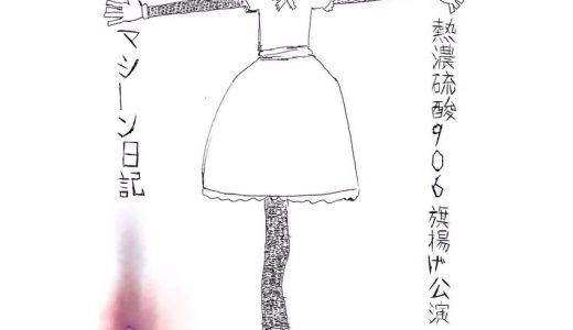 熱濃硫酸906 旗揚げ公演「マシーン日記」