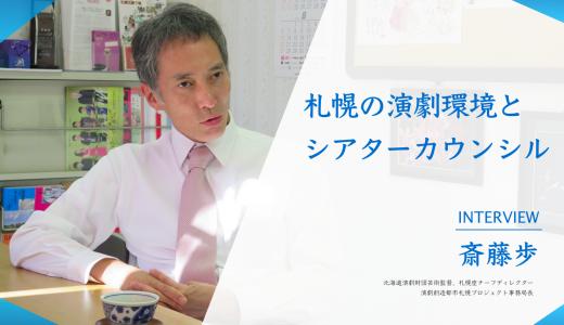 斎藤歩氏が語る 札幌の演劇環境とシアターカウンシル