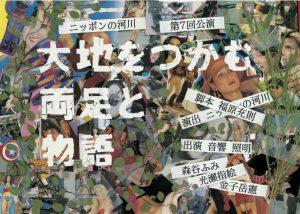 ニッポンの河川『大地をつかむ両足と物語』 @ コンカリーニョ