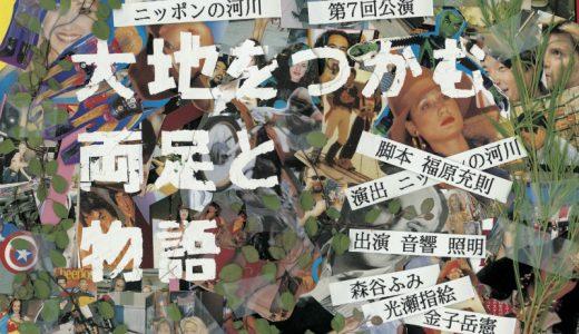 ニッポンの河川『大地をつかむ両足と物語』