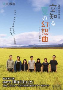 札幌座「空知る夏の幻想曲」 @ サンピアザ劇場