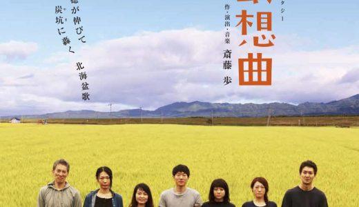 札幌座「空知る夏の幻想曲」