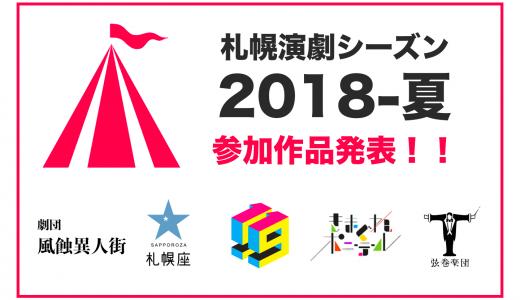 【速報!】「札幌演劇シーズン2018-夏」参加5作品発表!