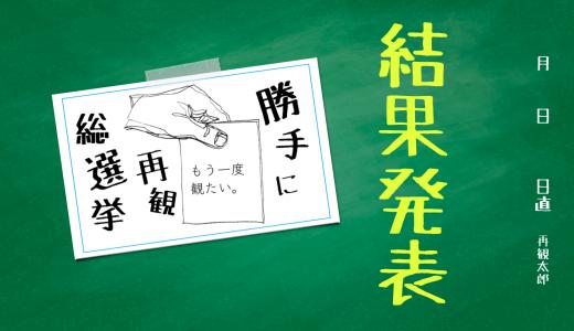 【結果発表】「勝手に再観総選挙」上位7作品を紹介