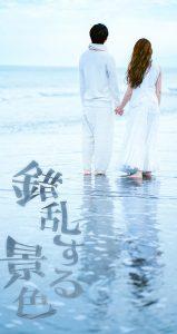 in the Box 第2回目公演「錯乱する景色」 @ シアターZOO