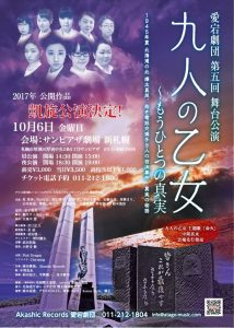 愛宕劇団  凱旋公演「九人の乙女〜もうひとつの真実」 @ サンピアザ劇場