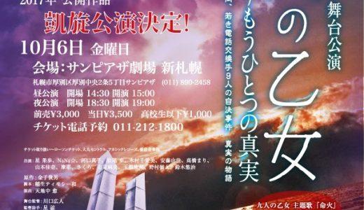 愛宕劇団  凱旋公演「九人の乙女〜もうひとつの真実」