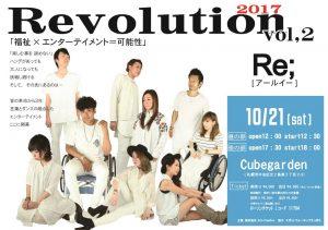 Revolution vol.2 Re;「福祉×エンターテイメント=可能性」 @ cube garden