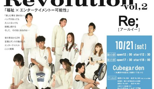 Revolution vol.2 Re;「福祉×エンターテイメント=可能性」