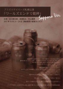 プラズマダイバーズ札幌公演 「ワールズエンドで乾杯」 @ BLOCH