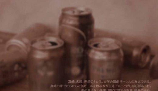 プラズマダイバーズ札幌公演 「ワールズエンドで乾杯」