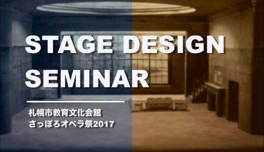 札幌の舞台美術の課題と未来・教文でセミナー開催