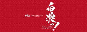 yhs結成20周年記念公演 其の壱『白浪っ!』 @ コンカリーニョ