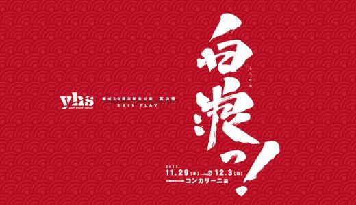 yhs結成20周年記念公演 其の壱『白浪っ!』