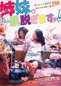 劇団plus+第4回公演『姉妹、一肌脱ぎますッ!』 @ BLOCH