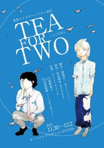 世界エイズデーシアター2017『TEA FOR TWO 二人でお茶を』 @ ことにパトス