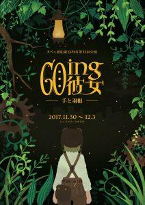 3ペェ団札幌JAPAN「Going彼女~手と羽根~」 @ レッドベリースタジオ