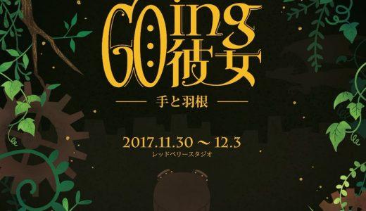 3ペェ団札幌JAPAN「Going彼女~手と羽根~」