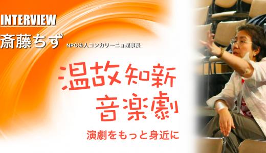 演劇をもっと身近に・斎藤ちずさんが語る住民参加型「温故知新音楽劇」