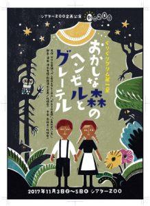 劇のたまご「おかしな森のヘンゼルとグレーテル」 @ シアターZOO