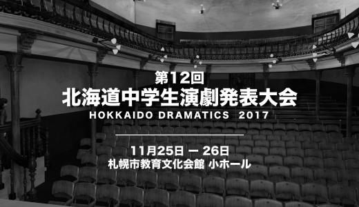 この舞台から北海道文化を発信「第12回北海道中学生演劇発表会」
